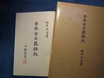画像1: 翡翠製 古代勾玉 (硬玉)