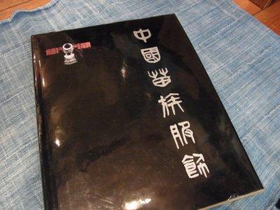 画像2: 貴州 烏蒙山区昭通式苗族(威寧) 藍染巻きスカート 1960年代 collection