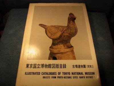 画像1: 石製勾玉(古墳時代)と越南老山龟(ヤマガメ)の数珠玉の首飾り
