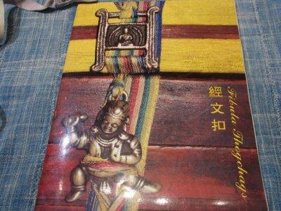 画像2: チベット仏教 経典用 経文鍵とバンド紐 (Thogchags トクチャ)