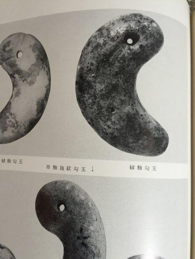 画像3: 玻璃製勾玉 丁子頭 (古墳時代)