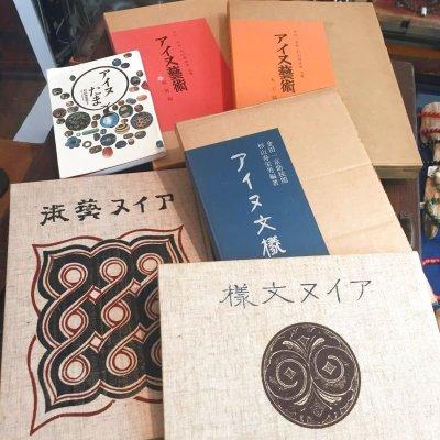 画像1: アイヌ シトキ・伝世タマサイ (江戸期)アンティーク