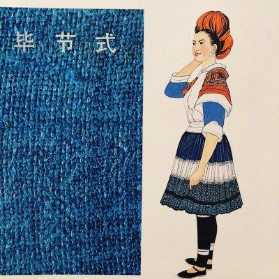 画像1: 貴州 卒節式苗族(木梳苗・ムーシューミャオ族)藍染巻きスカート ヴィンテージ