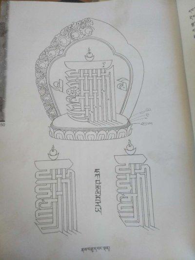 画像1: チベット・トクチャ(天鉄・Thogchags) ナムチュワンデン(カーラチャクラ)